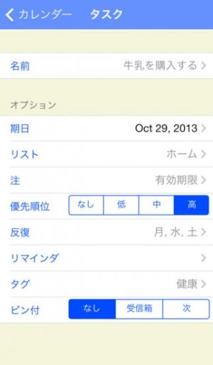 iPhone、iPadアプリ「Primo Do」のスクリーンショット 5枚目