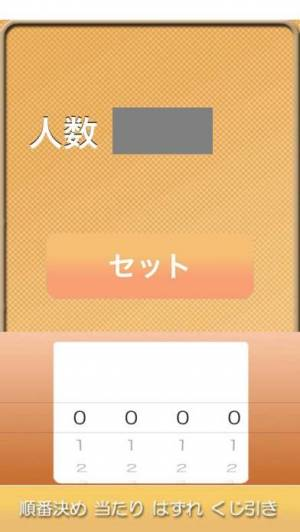 iPhone、iPadアプリ「順番くじ」のスクリーンショット 2枚目