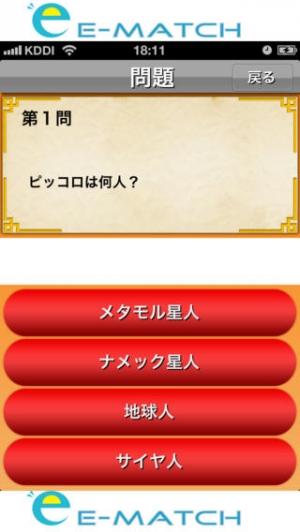 iPhone、iPadアプリ「アニメクイズ for ドラゴンボール」のスクリーンショット 2枚目