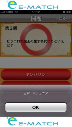iPhone、iPadアプリ「アニメクイズ for ドラゴンボール」のスクリーンショット 3枚目
