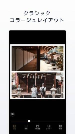 iPhone、iPadアプリ「Fotor - 写真編集&コラージュアプリ」のスクリーンショット 3枚目