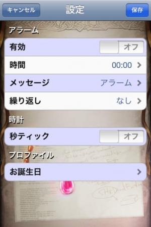 iPhone、iPadアプリ「メルルのアトリエ〜アーランドの錬金術士3〜 App」のスクリーンショット 4枚目