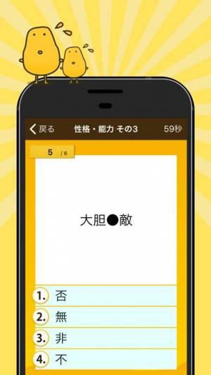 iPhone、iPadアプリ「四字熟語クイズ - はんぷく一般常識」のスクリーンショット 2枚目