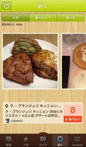 iPhone、iPadアプリ「Spoon! グルメ/ランチの美味しいメニュー共有・検索」のスクリーンショット 3枚目