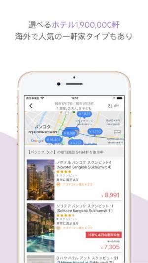 iPhone、iPadアプリ「Agoda - お得なホテル予約」のスクリーンショット 2枚目