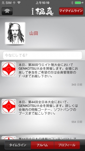 iPhone、iPadアプリ「iKyokushin Portal」のスクリーンショット 3枚目