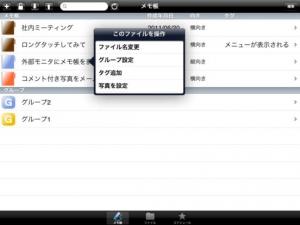 iPhone、iPadアプリ「システム手帳(BusinessGear) -顧客へのプレゼンテーション&スケジュール管理-」のスクリーンショット 5枚目