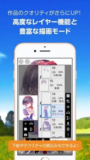 iPhone、iPadアプリ「アイビスペイント」のスクリーンショット 3枚目