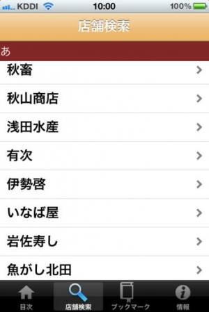 iPhone、iPadアプリ「築地王の築地手帳」のスクリーンショット 4枚目