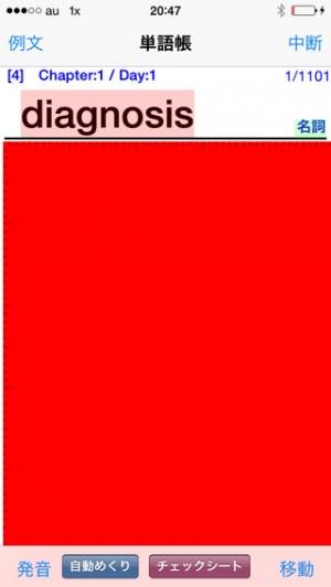 iPhone、iPadアプリ「キク英検【準1級】」のスクリーンショット 3枚目