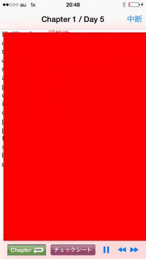 iPhone、iPadアプリ「キク英検【準1級】」のスクリーンショット 1枚目