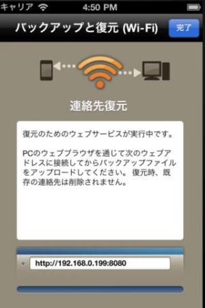 iPhone、iPadアプリ「エアコンタクト(連絡先復元,バックアップ,エクスポート):Contacts Air Backup」のスクリーンショット 4枚目