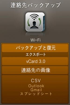 iPhone、iPadアプリ「エアコンタクト(連絡先復元,バックアップ,エクスポート):Contacts Air Backup」のスクリーンショット 1枚目