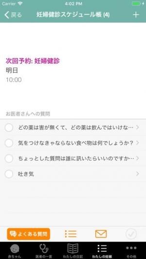 iPhone、iPadアプリ「妊娠アプリ簡易版 • Sprout」のスクリーンショット 4枚目