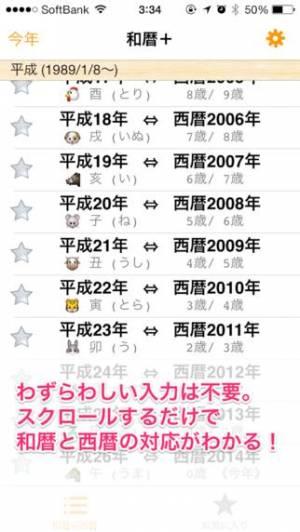 iPhone、iPadアプリ「和暦+」のスクリーンショット 1枚目