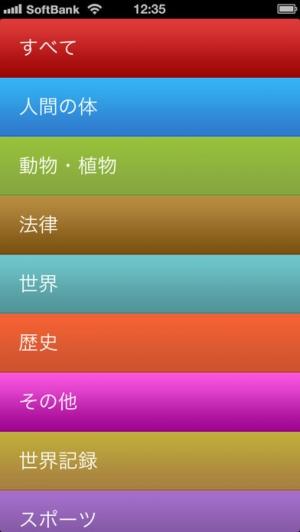 iPhone、iPadアプリ「役に立たない知識」のスクリーンショット 2枚目
