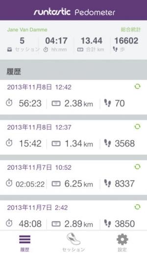 iPhone、iPadアプリ「Runtastic Pedometer PRO 歩数と歩幅で距離も計測できる歩数計」のスクリーンショット 3枚目