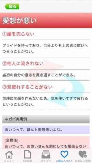 iPhone、iPadアプリ「ネガポ辞典」のスクリーンショット 3枚目