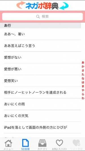 iPhone、iPadアプリ「ネガポ辞典」のスクリーンショット 2枚目