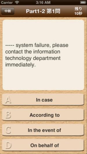 iPhone、iPadアプリ「TOEIC®テスト文法640問1」のスクリーンショット 1枚目