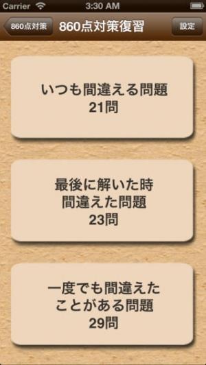 iPhone、iPadアプリ「TOEIC®テスト文法640問1」のスクリーンショット 5枚目