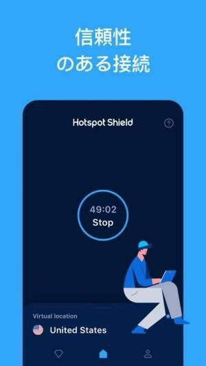 iPhone、iPadアプリ「HotspotShield VPN & Wifi Proxy」のスクリーンショット 4枚目