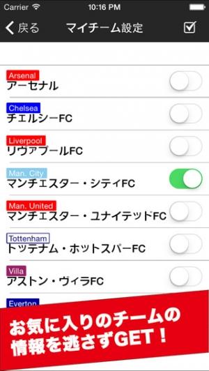 iPhone、iPadアプリ「Jリーグと欧州のサッカーニュース/速報アプリ「Football Stream」」のスクリーンショット 4枚目