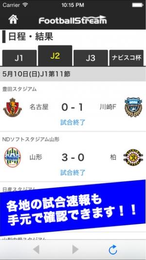 iPhone、iPadアプリ「Jリーグと欧州のサッカーニュース/速報アプリ「Football Stream」」のスクリーンショット 3枚目