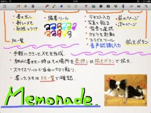 iPhone、iPadアプリ「Memonade HD」のスクリーンショット 1枚目