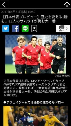 iPhone、iPadアプリ「超WORLDサッカー! Lite」のスクリーンショット 2枚目