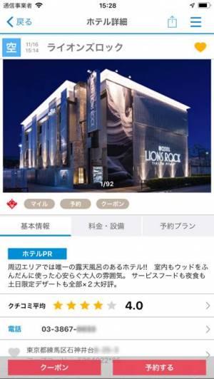 iPhone、iPadアプリ「ラブホテル・ラブホ検索&予約ハッピーホテル」のスクリーンショット 2枚目