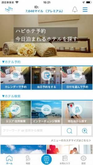 iPhone、iPadアプリ「ラブホテル・ラブホ検索&予約ハッピーホテル」のスクリーンショット 1枚目