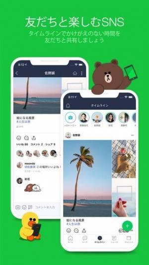 iPhone、iPadアプリ「LINE」のスクリーンショット 5枚目