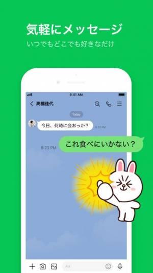 iPhone、iPadアプリ「LINE」のスクリーンショット 1枚目