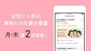 iPhone、iPadアプリ「とらばーゆで女性の転職」のスクリーンショット 2枚目