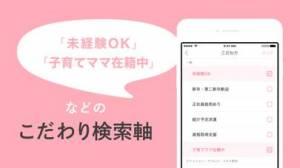 iPhone、iPadアプリ「とらばーゆで女性の転職」のスクリーンショット 3枚目