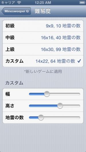 iPhone、iPadアプリ「マインスイーパQ プレミアム」のスクリーンショット 5枚目