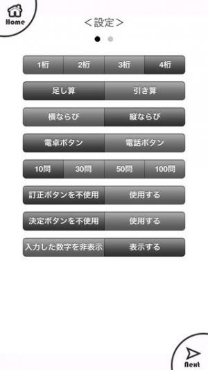 iPhone、iPadアプリ「暗算トレーニング - 計算で脳トレ!」のスクリーンショット 2枚目
