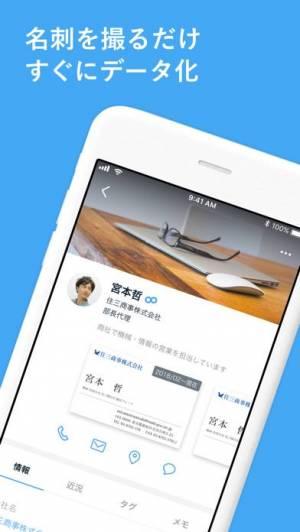 iPhone、iPadアプリ「Eight - シェアNo.1名刺アプリ」のスクリーンショット 2枚目