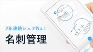 iPhone、iPadアプリ「Eight - シェアNo.1名刺アプリ」のスクリーンショット 1枚目