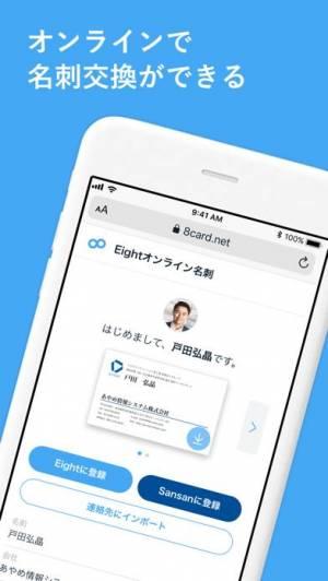 iPhone、iPadアプリ「Eight - シェアNo.1名刺アプリ」のスクリーンショット 3枚目