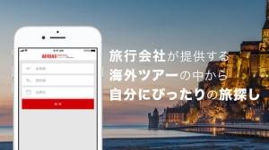 iPhone、iPadアプリ「AB-ROAD  エイビーロード 海外ツアー検索」のスクリーンショット 1枚目