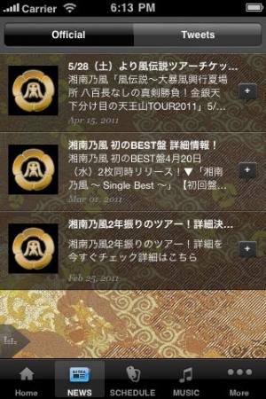 iPhone、iPadアプリ「湘南乃風」のスクリーンショット 2枚目