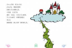 iPhone、iPadアプリ「無料版「ジャックとまめのき」中川ひろたかの名作おはなし絵本10」のスクリーンショット 4枚目