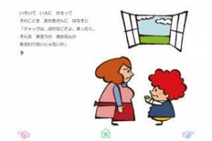 iPhone、iPadアプリ「無料版「ジャックとまめのき」中川ひろたかの名作おはなし絵本10」のスクリーンショット 3枚目