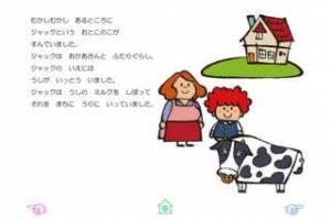 iPhone、iPadアプリ「無料版「ジャックとまめのき」中川ひろたかの名作おはなし絵本10」のスクリーンショット 2枚目