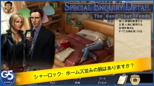 iPhone、iPadアプリ「Special Enquiry Detail®: The Hand that Feeds」のスクリーンショット 1枚目