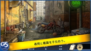 iPhone、iPadアプリ「Special Enquiry Detail®: The Hand that Feeds」のスクリーンショット 3枚目