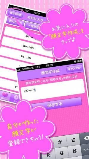 iPhone、iPadアプリ「girl's顔文字辞典5000」のスクリーンショット 2枚目