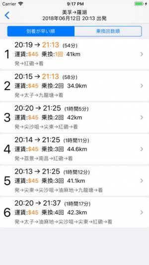iPhone、iPadアプリ「乗換案内 香港」のスクリーンショット 3枚目